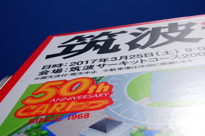交通タイムス カートップ 50周年 CARTOP WERNHER
