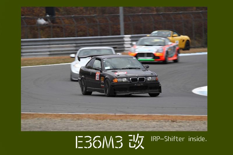 IRP SHIFTER V3 シフター WERNHER ヴェルナー E36M3