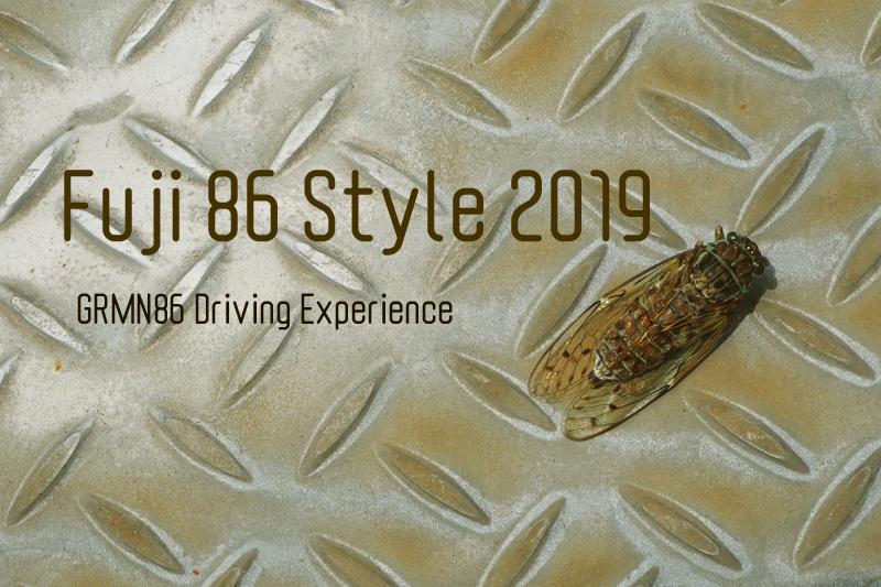 GRMN 86 試乗 FUJI 86 STYLE 2019