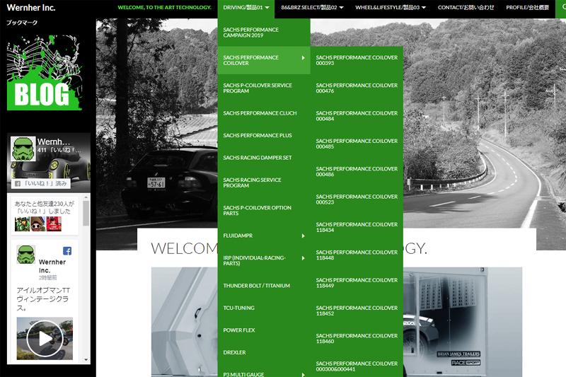 株式会社ヴェルナー ホームページ