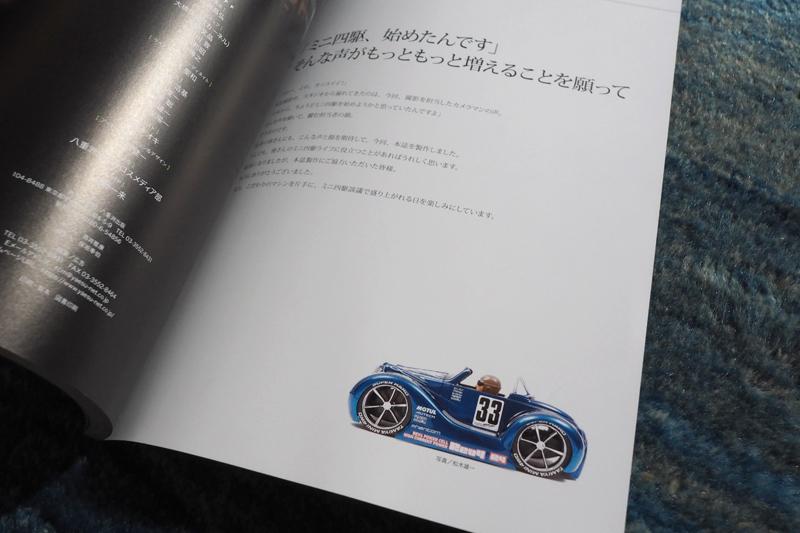 ミニ四駆 八重洲出版 ヴェルナー