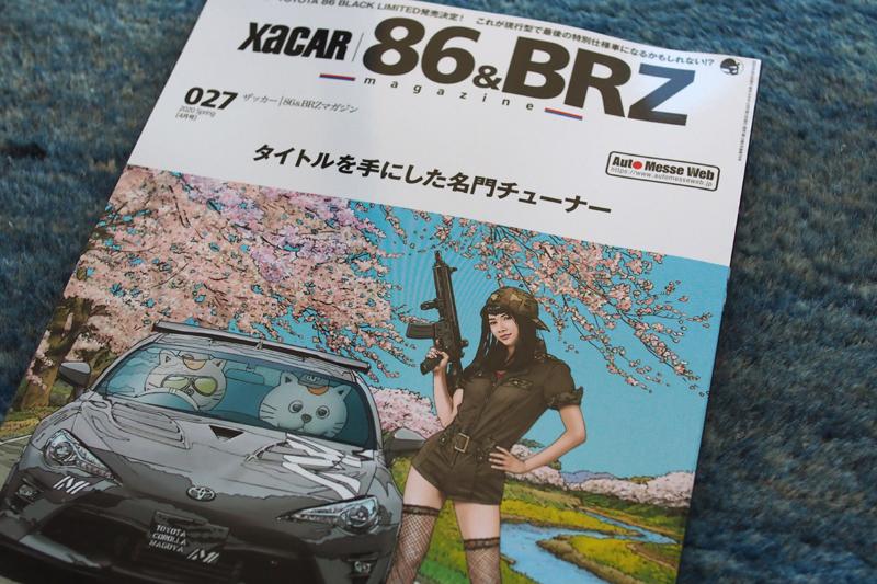 ザッカー別冊86&BRZマガジン027号