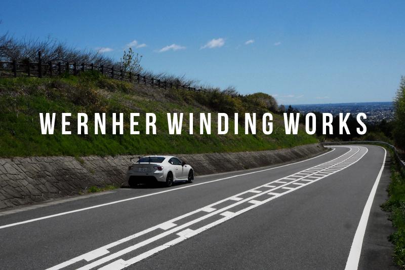 ワインディングワークス ヴェルナー WINDING WORKS
