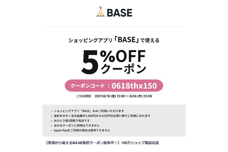 ベイス ショッピングアプリ BASE