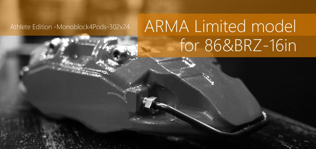 ARMA 86 BRZ 4PODS MONOBLOCK 16in 16インチ対応ブレーキ 86 BRZ 4ポッド モノブロックキャリパー ヴェルナー