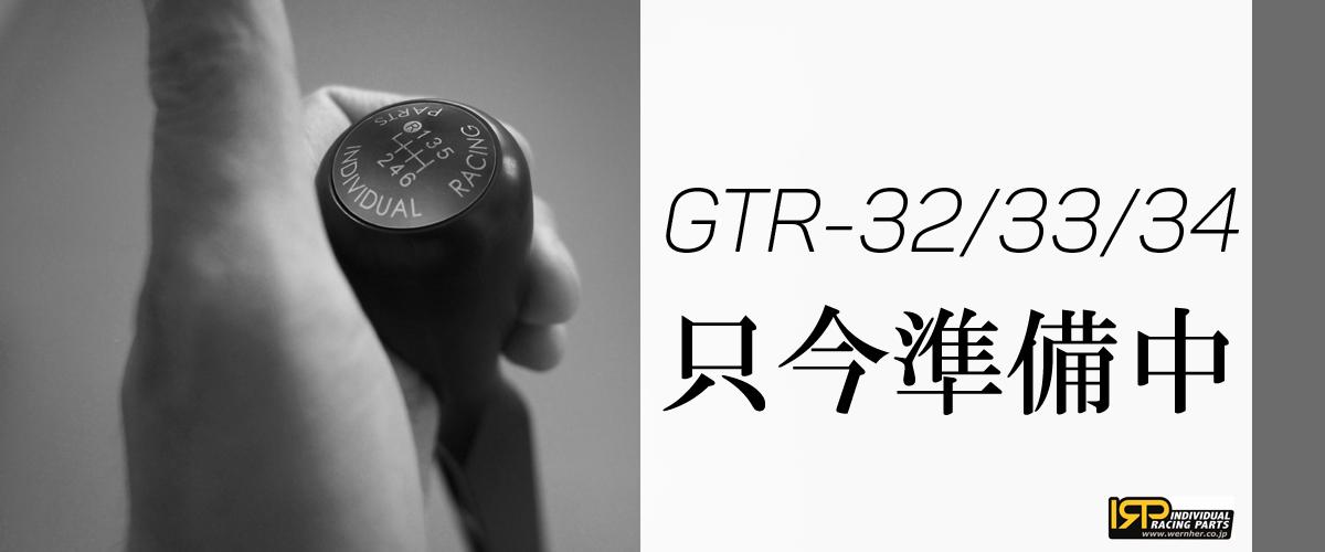 IRP SHIFTER GTR 32 33 34