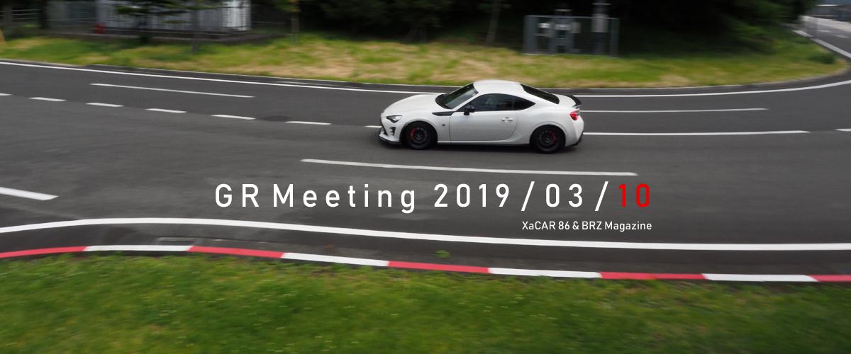 GR MEETING