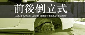 ザックスパフォーマンスコイルオーバー 車高調整 ドイツ製 86 BRZ サスペンション SACHS