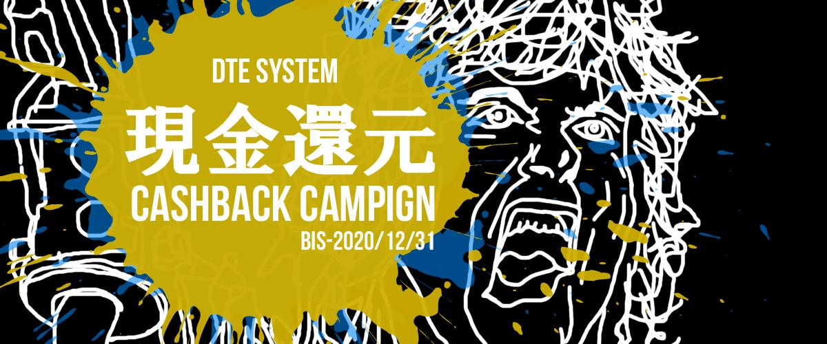 DTEシステム キャッシュバックキャンペーン ブースタープロ パワーコントロール PPT サブコン スロコン