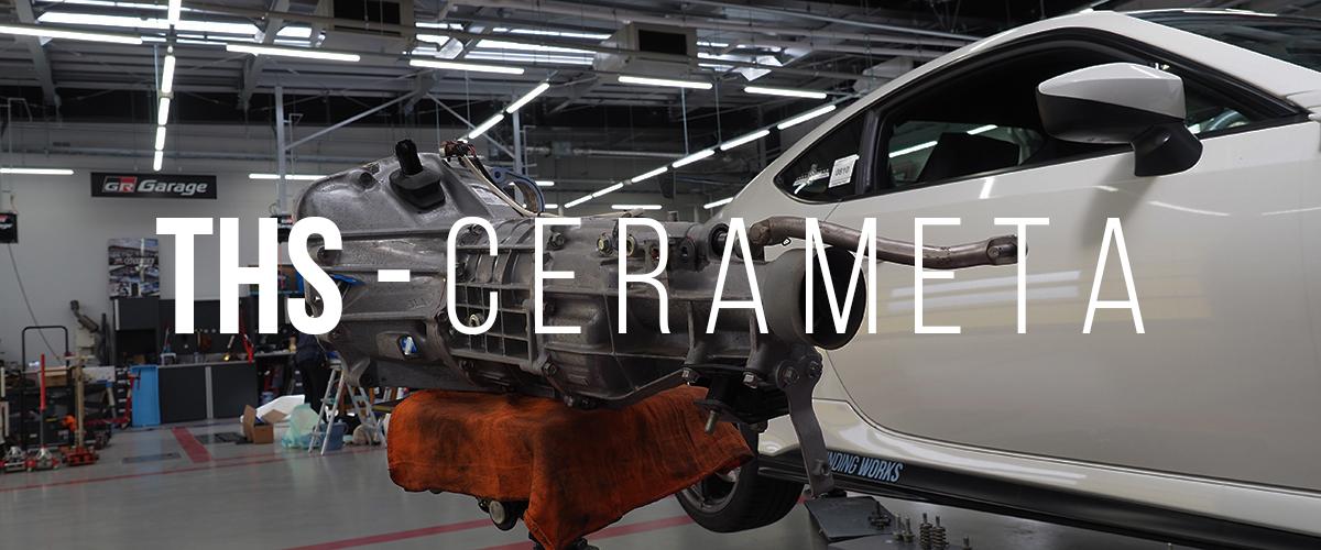 セラメタクラッチ 86 CERAMETA