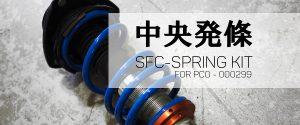 株式会社ヴェルナー チューハツ スプリング 86 BRZ ザックスパフォーマンスコイルオーバー サスペンション SFC