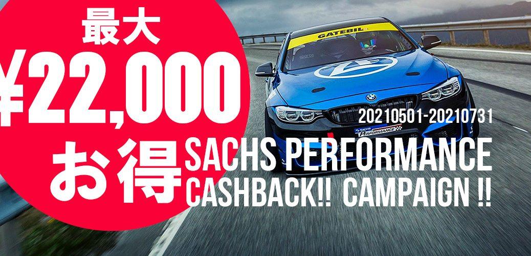 SACHS 2021キャンペーン